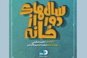 تیزر سریال سالهای دور از خانه به کارگردانی مجید صالحی