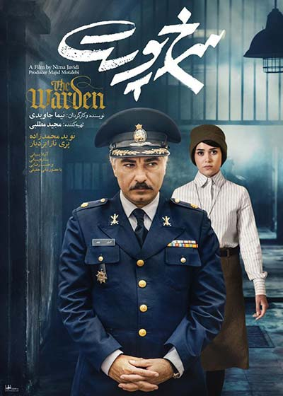 رونمایی از پوستر رسمی فیلم سرخپوست