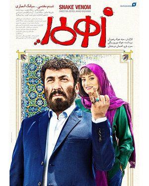 علت دیرتر اکران شدن زهرمار از زبان تهیه کننده فیلم