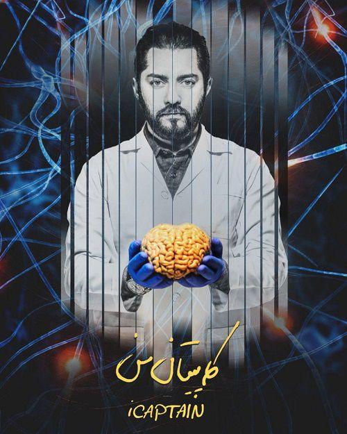 مستند علمی کاپیتان من