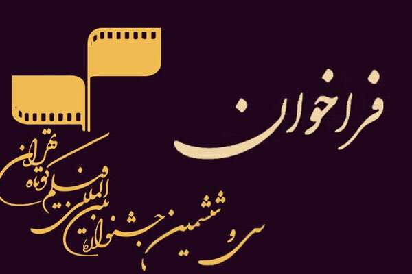 اعلام فراخوان جشنواره فیلم کوتاه تهران
