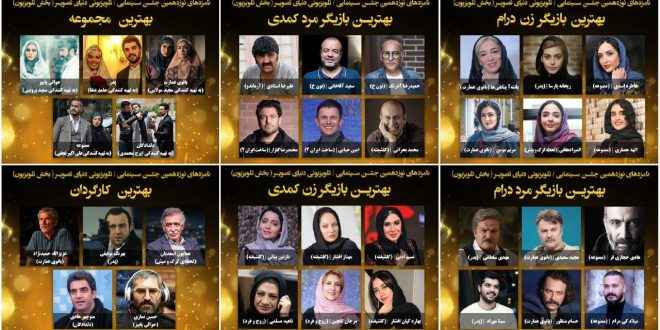 نامزدهای بخش تلویزیون نوزدهمین جشن حافظ