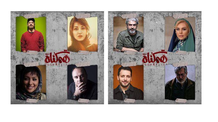 بازیگران جدید سریال هم گناه معرفی شدند