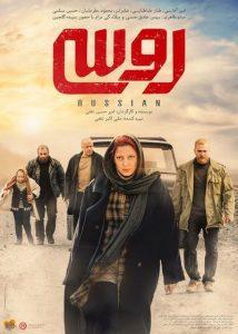 فیلم روسی