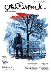 فیلم سال دوم دانشکده من