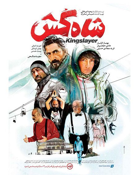 رونمایی از پوستر فیلم شاه کش