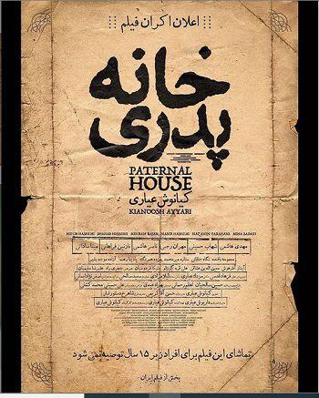 توقیف اکران فیلم خانه پدری با دستور دادستانی
