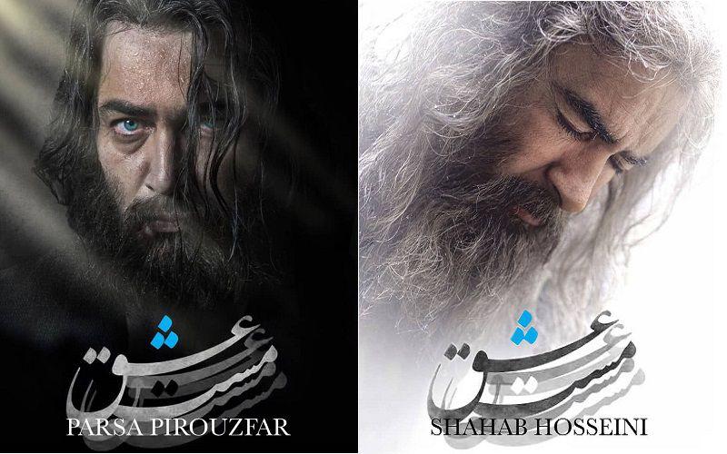تصویر شهاب حسینی و پارسا پیروزفر در مست عشق