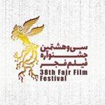 فیلم های بخش سودای سیمرغ جشنواره فیلم فجر 38 معرفی شدند/ مجبوریم انتخاب نشد