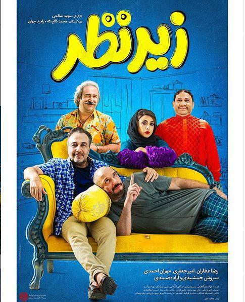 اکران اینترنتی فیلم سینمایی زیرنظر