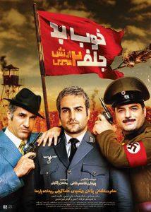فیلم خوب بد جلف 2 ،ارتش سری