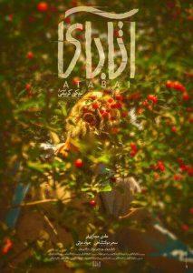 فیلم آتابای (1398)