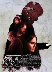 فیلم من می ترسم (1397)