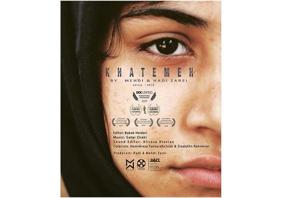 فیلم مستند «خاتمه» در آمریکا