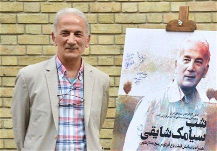 درگذشت سیامک شایقی کارکردان سینمای ایران