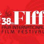 سی و هشتمین جشنواره جهانی فیلم فجر به سال 1400 موکول شد
