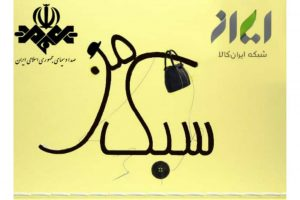 «سبک من» اولین مسابقه تلویزیونی مد و لباس ایرانی