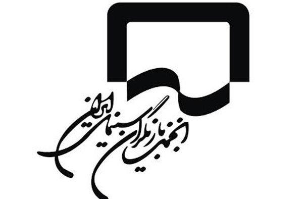 بیانیه انجمن بازیگران سینمای ایران در واکنش به حرف های عباس جدیدی