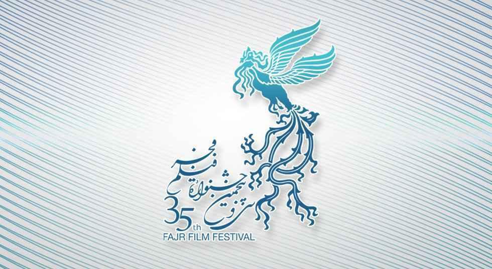 اسامی ۱۱ فیلم بخش چشمانداز جشنواره فیلم فجر اعلام شد