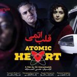 معرفی فیلم مادر قلب اتمی + آنونس فیلم