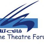 اعلام نتایج انتخابات خانه تئاتر