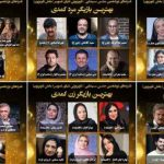 نامزدهای بخش تلویزیون نوزدهمین جشن حافظ معرفی شدند