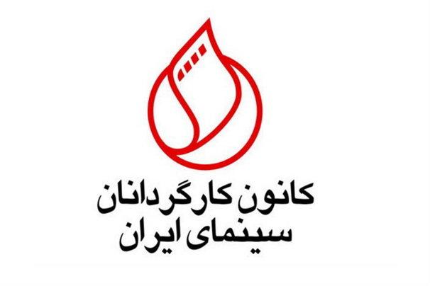 بیانیه کانون کارگردانان برای درخواست تجدیدنظر در حکم محمد رسولاف
