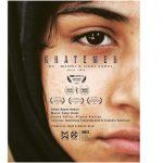 مستند «خاتمه» در آمریکا