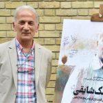 سیامک شایقی کارگردان سینمای ایران درگذشت